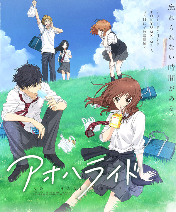 Affiche de Blue spring ride Anime